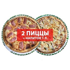Супер Мини Комбо - «Набор # 1 - 2 Пиццы Ø 28 см + Напиток (1л)»