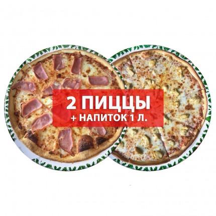 Супер Комбо - «Набор # 1 - 2 Пиццы Ø 38 см + Напиток (1л)»