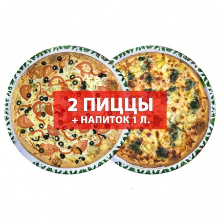Супер Комбо - «Набор # 2 - 2 Пиццы Ø 38 см + Напиток (1л)»