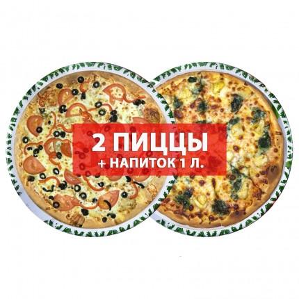 Супер Мини Комбо - «Набор # 2 - 2 Пиццы Ø 28 см + Напиток (1л)»