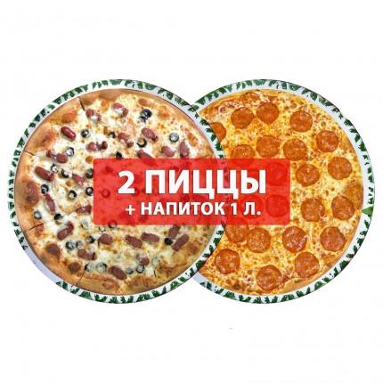 Супер Мини Комбо - «Набор # 3 - 2 Пиццы Ø 28 см + Напиток (1л)»