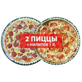 Супер Комбо - «Набор # 4 - 2 Пиццы Ø 38 см + Напиток (1л)»