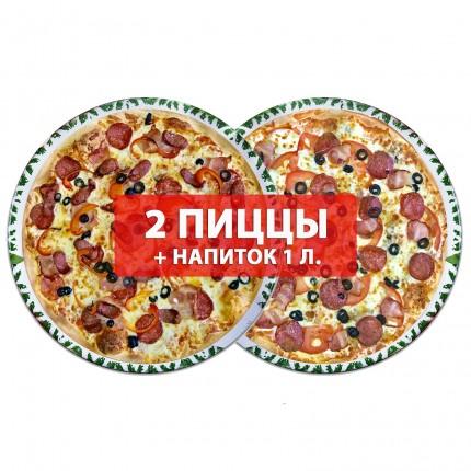 Супер Комбо - «Набор # 5 - 2 Пиццы Ø 38 см + Напиток (1л)»