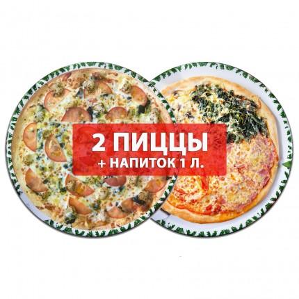 Супер Комбо - «Набор # 7 - 2 Пиццы Ø 38 см + Напиток (1л)»