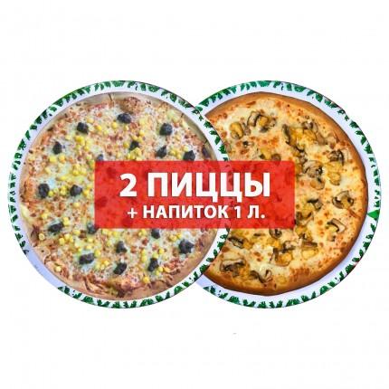 Супер Комбо - «Набор # 8 - 2 Пиццы Ø 38 см + Напиток (1л)»
