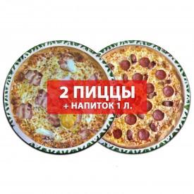 Супер Комбо - «Набор # 9 - 2 Пиццы Ø 38 см + Напиток (1л)»
