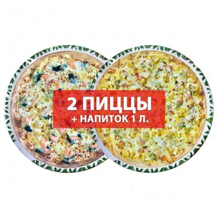 Супер Комбо - «Набор # 10 - 2 Пиццы Ø 38 см + Напиток (1л)»