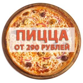 Пицца от 290 рублей.